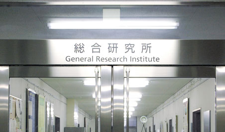 General Research Institute