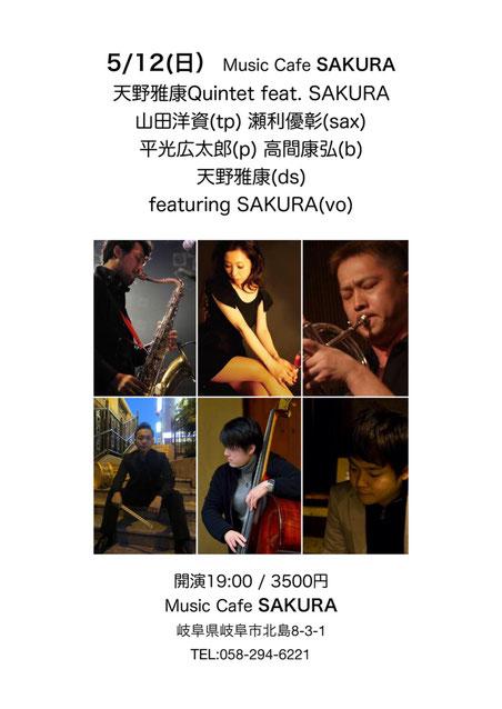 天野雅康 Quintet + SAKURA - 2019.05.12