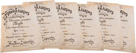 Старинные танцы, ноты для фортепиано