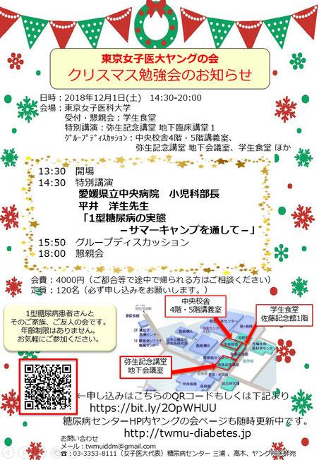 2018年クリスマス勉強会 2018年12月1日