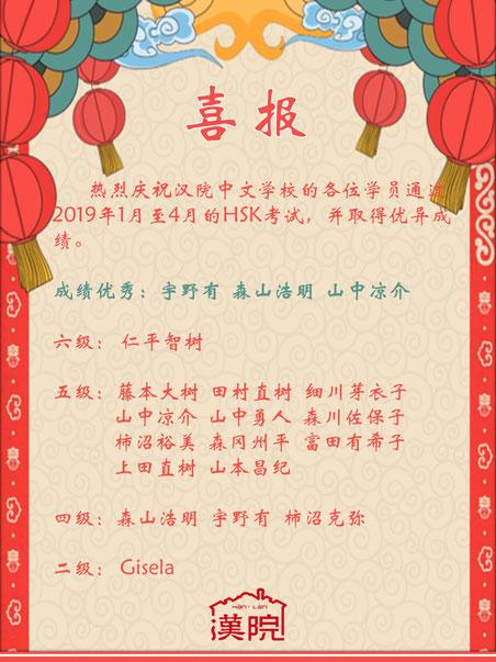 3ea33c05e5 上海漢院ニュース - 上海中国語学校!ビジネス中国語につよい漢院です。