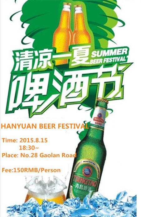 上海ビール祭り