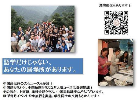 上海日本人むけの中国語学校