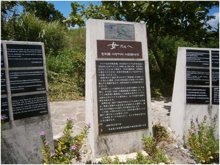 宮古島 慰安婦の碑