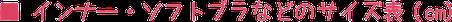 インナー・ソフトブラなどのサイズ表(cm)