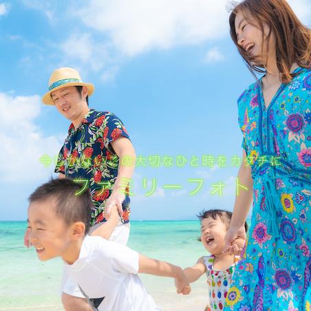 石垣島でファミリーフォト(家族写真) 今しかないこの大切なひと時を形に