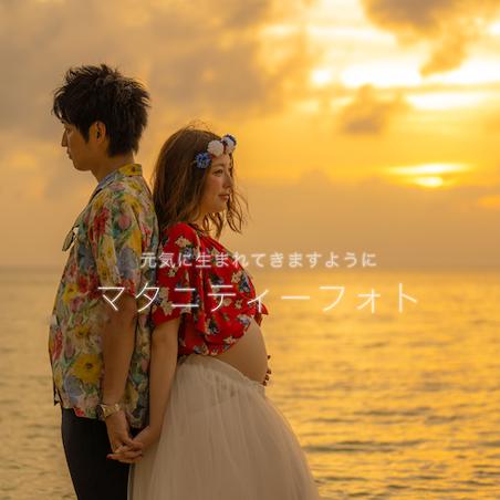 石垣島でマタニティーフォト 元気に生まれてきますように