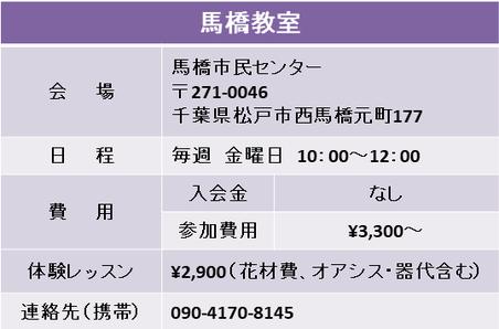 フラワー・サークル レモンリーフ 馬橋(松戸)教室