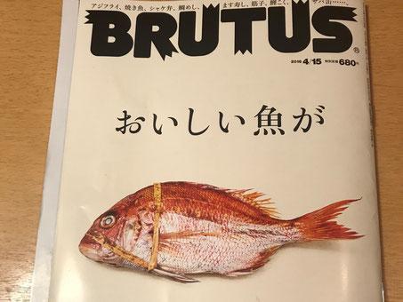 BRUTUS|ブルータス|アジフライ|ポンチ軒