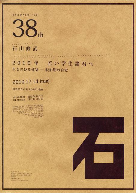 38th 石山修武講演会ポスター