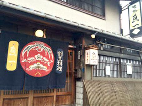 コロナ対策 島田市 接待 法事 顔合わせ 日本料理