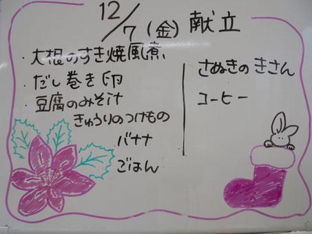 12月7日 泰寿 昼食