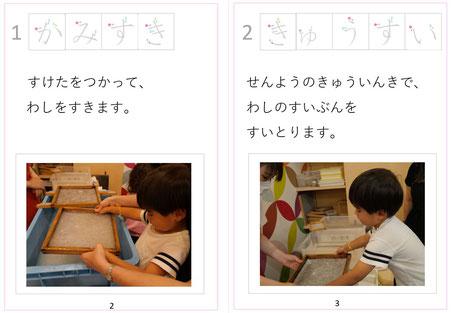 紙すき体験の絵本 紙すき・吸水を行っているページ