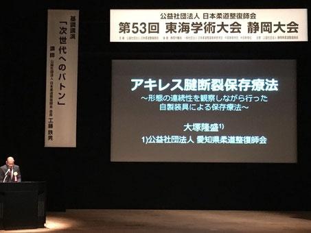 豊田市の接骨院 おおつか接骨院 アキレス腱断裂保存療法 学会発表