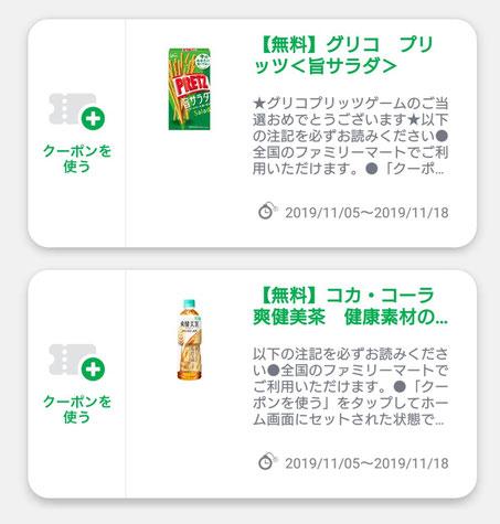 アプリ ファミリーマート