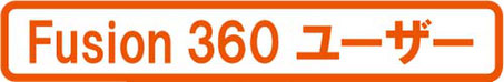 Fusion360 ユーザー オートデスク認定資格対策 eラーニング