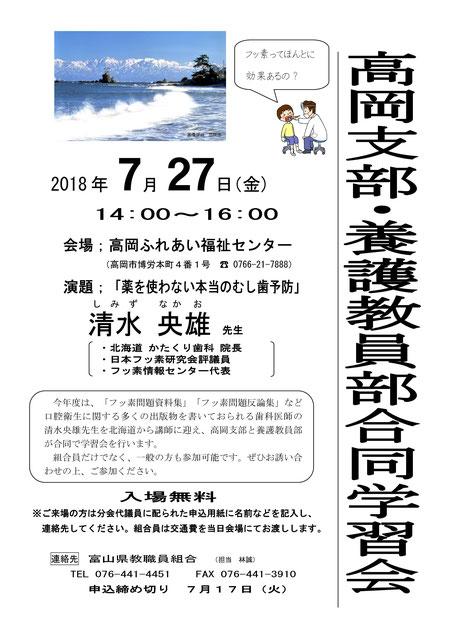 さようなら原発3・12富山集会