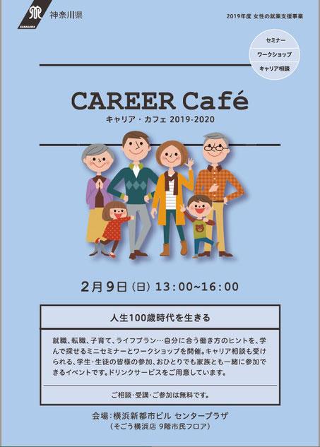 キャリア・カフェ2020.2.9(横浜)チラシ表