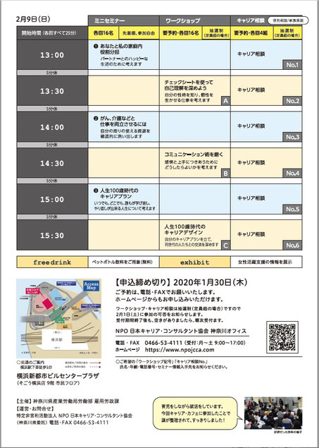キャリア・カフェ2020.2.9(横浜)チラシ裏