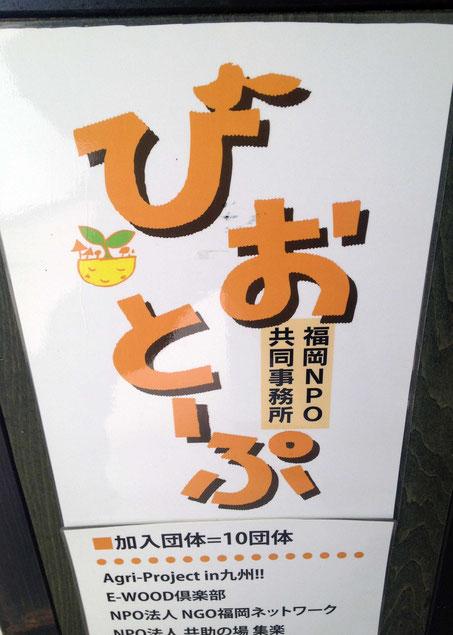 びおとーぷイメージ