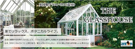 英国製グラスハウス(温室)