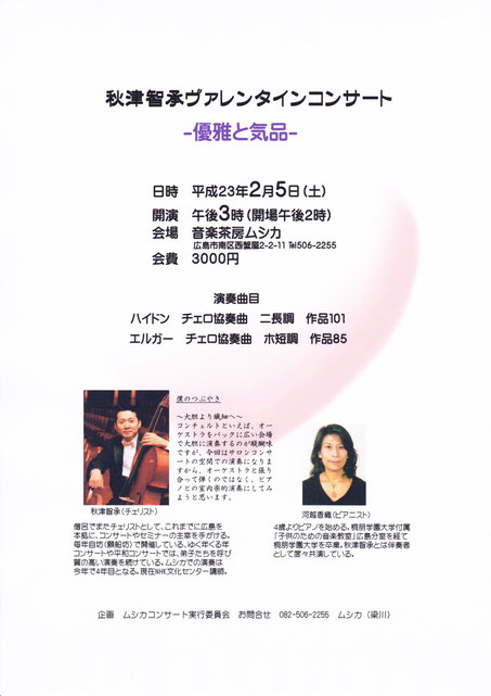秋津智承ヴァレンタイコンサート(2月5日)