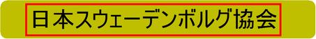 日本スウェーデンボルグ協会