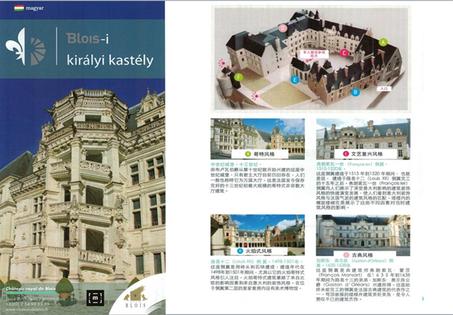 Traduction dépliants touristiques Château de Blois hongrois chinois anglais espagnol russe italien portugais allemand arabe japonais néerlandais