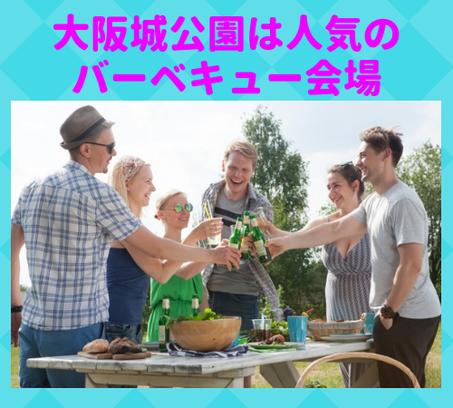 大阪城公園,バーベキュー,bbq,BBQ,飲み物,配達,持込み,森とリルのBBQフィールド,持ち込み
