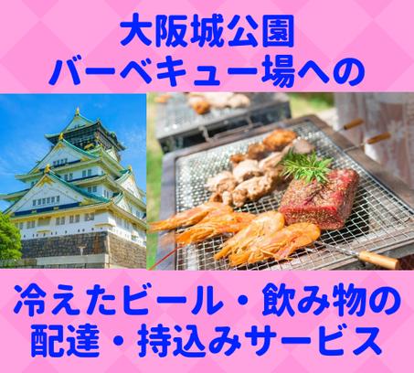 大阪城公園,バーベキュー,bbq,BBQ,飲み物,配達,持込み,持ち込み