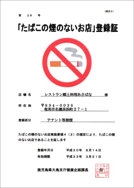 「たばこの煙のないお店」登録証