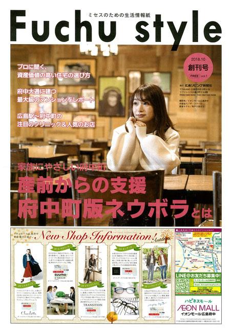 広島県府中町タウン誌、ミセスのための生活情報誌「Fuchu style 2018.10 創刊号vol.1」に、ひのきの森byBMD広島の「日替わりランチ」が掲載されました。