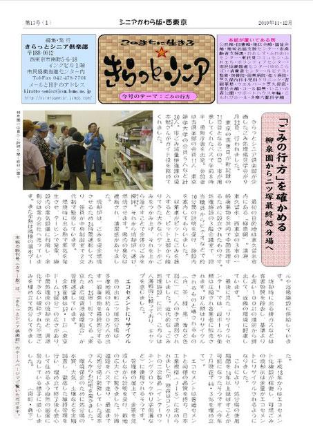 シニアかわら版17号(2010年11・12月)