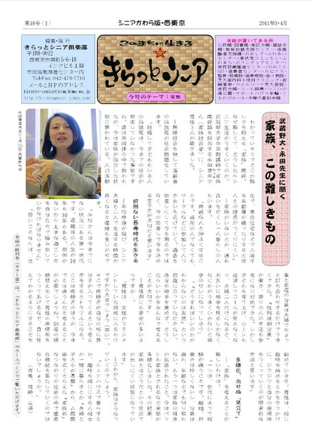 シニアかわら版18号(2011年3・4月)