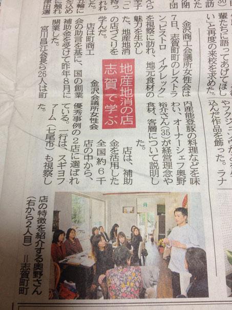 北國新聞に掲載されました!