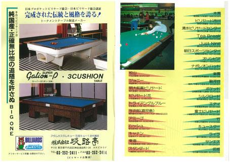 淡路亭広告ページの上の写真に、朱色のハウスキューが見える