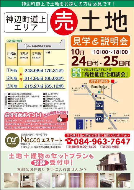 福山市の新築住宅ならNacca Designへ!分譲地見学会のお知らせ!