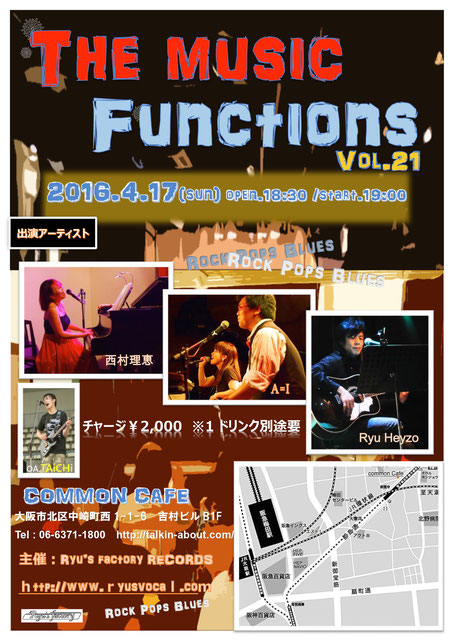 The music functions vol.20 ライブフライヤー