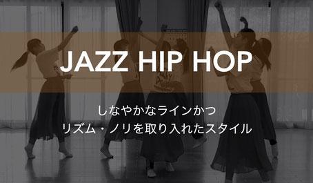 ジャズヒップホップダンスについて しなやかなラインかつリズム・ノリを取り入れたスタイル