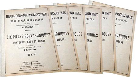 Полифонические органные пьесы Букстехуде, Баха и Вьерна, переложения для фортепиано И. Браудо, ноты
