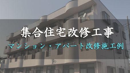 さいたま市岩槻区、株式会社岡島塗装、集合住宅改修工事の施工事例リンク写真