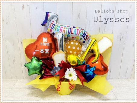 茨城県つくば市バルーンショップユリシス 周年祝い、記念日のお祝 数字入りのアレンジメント バルーンアート