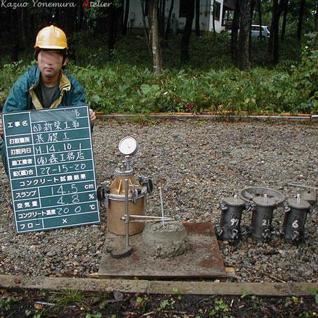 11月1日基礎コンクリート打設(各試験)