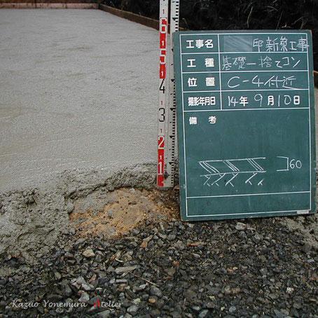 9月10日基礎工事捨てコンクリート施工