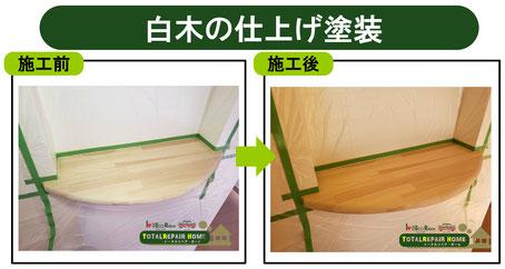 住宅とすまいの補修専門店トータルリペアホームでは白木の仕上げ塗装も賜ります。