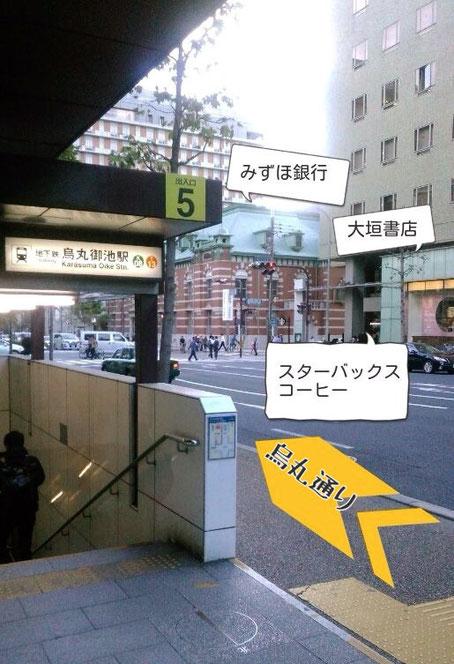 地下鉄烏丸線烏丸御池駅5番出口