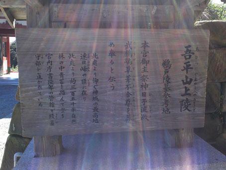 吾平山上陵の説明が書かれた案内板の写真