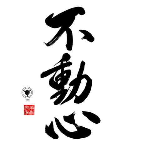 FUDOSHIN : Calligrafia di Akiyoshi Yasumoto Soke