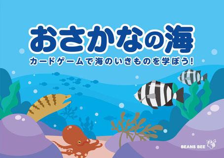 「おさかなの海」表紙画像