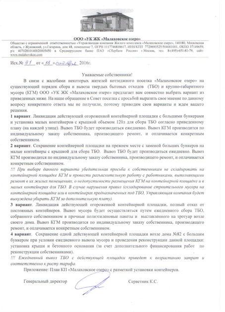 """Письмо УК ЖК """"Малаховское озеро"""""""